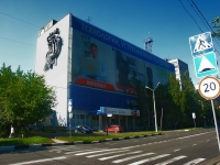 Balashikha, Lenin avenue, house 26. office building