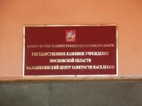 Балашиха, улица Советская, дом 3А. центр занятости населения