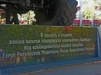 Balashikha, monument миномет