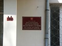 Balashikha, Entuziastov road, 房屋 7Б. 管理机关