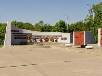 Волоколамск, площадь Октябрьская. мемориал Волоколамцам, погибшим в годы Великой Отечественной Войны