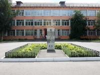 沃斯克列先斯克, 国立重点高级中学 №22, Mendeleev st, 房屋 11
