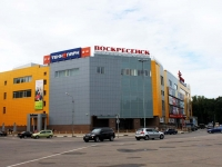 Voskresensk, shopping center Воскресенск, Lenin sq, house 5