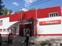 Voskresensk, store Пятерочка, Pobedy st, house 10А