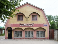沃斯克列先斯克,  , house 9.