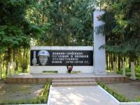 Voskresensk, memorial