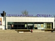 Cultural, sport and entertainment of Domodedovo