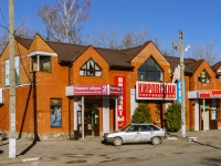 Домодедово, улица Кирова, дом 1А. торговый центр