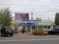 叶戈里耶夫斯克, Kasimovskoe road, 房屋 1А. 购物中心
