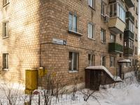 Красногорск, Школьная ул, дом 16