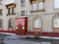 Видное, Новая ул, дом 7