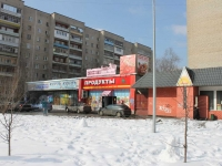 隔壁房屋: st. Voinov Internatsionalistov, 房屋 10А. 商店