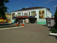 Noginsk, The 3rd Internatsional st, house 52. cinema