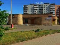 诺金斯克市, Belyakov st, 房屋 15. 家政服务