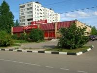诺金斯克市, Yubileynaya st, 房屋 12. 商店