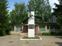 Noginsk, monument Курсантам Ногинского аэроклубаAeroklubnaya st, monument Курсантам Ногинского аэроклуба