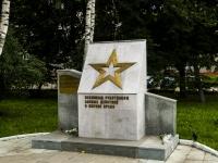 Chernogolovka, st Tsentralnaya. monument
