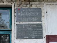 Старая Купавна, Большая Московская ул, дом 22