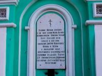 Старая Купавна, храм ТРОИЦЫ ЖИВОНАЧАЛЬНОЙ, улица Большая Московская, дом 40
