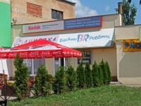 neighbour house: road. Petrovskoye, house 5А. cafe / pub