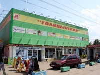 neighbour house: road. Petrovskoye, house 5. shopping center Голицынский