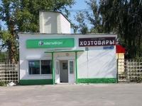 Kurovskoe, Privokzalnaya sq, house 2. store