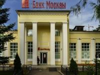 Пушкино, Московский пр-кт, дом 11