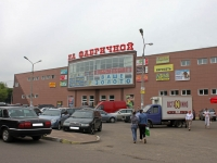 neighbour house: st. Oktyabrskaya, house 1Б/2. shopping center На Фабричной