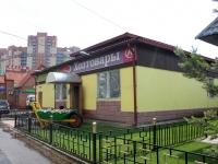 Раменское, улица Чугунова, дом 45. магазин