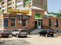 Sergiyev Posad, road Novouglichskoe, house 7А. store
