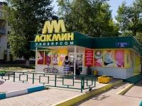 斯图皮诺, 超市 Лакмин, Pushkin st, 房屋 29Б