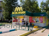 Stupino, supermarket Лакмин, Pushkin st, house 29Б