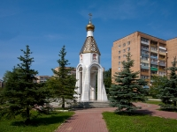 Ступино, часовня Георгия Победоносцаулица Тимирязева, часовня Георгия Победоносца