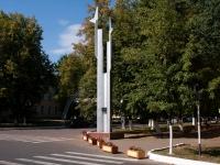Stupino, monument Ступинским металлургам в честь 60-летия СМКChaykovsky st, monument Ступинским металлургам в честь 60-летия СМК
