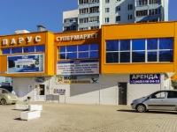 Чехов, улица Весенняя, дом 19А. магазин