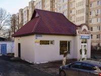 Чехов, улица Лопасненская, дом 11 с.1. магазин