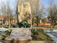 Чехов, улица Советская Площадь. памятник презревшим опасность и смерть исполнившим свой долг во имя Родины и потомков