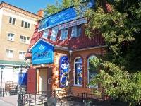 Шатура, Ильича проспект, дом 43А. магазин