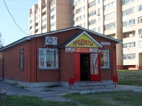 Шатура, улица Спортивная, дом 3А. магазин