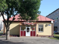 Shatura, cafe / pub Рандеву, Sovetskaya st, house 31А