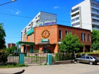 neighbour house: st. Kirov, house 6А. multi-purpose building