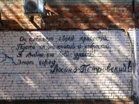 Losino-Petrovskiy, Oktyabrskaya st, 房屋 7. 公寓楼