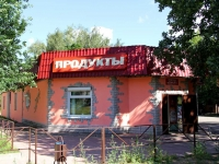 Losino-Petrovskiy, Stroiteley st, 房屋 4А. 商店
