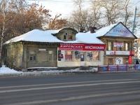 下諾夫哥羅德, Bolshaya Pechyorskaya st, 房屋 71. 商店