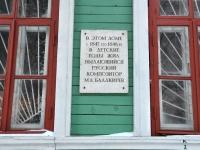 下諾夫哥羅德, Proviantskaya st, 房屋 5. 写字楼