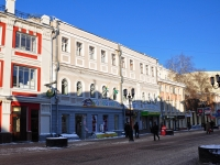 Нижний Новгород, улица Большая Покровская, дом 9Б. магазин