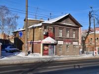 下諾夫哥羅德, Bolshaya Pokrovskaya st, 房屋 99. 写字楼