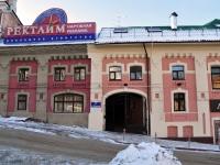 Нижний Новгород, улица Ильинская, дом 1Б. офисное здание