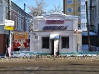 Нижний Новгород, магазин Весна, улица Ильинская, дом 102А