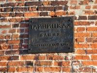 Нижний Новгород, кремль ТАЙНИЦКАЯ БАШНЯ, улица Кремль, дом 1Б